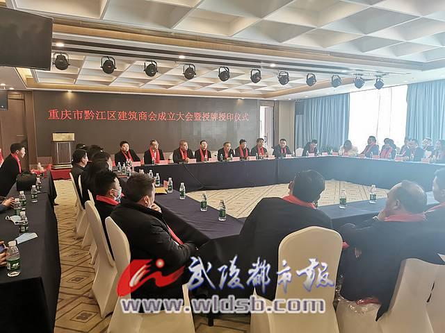 重庆市黔江区建筑商会正式成立