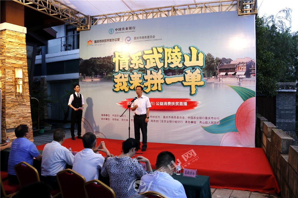 武陵山区四省(市)大型公益消费扶贫直播活动在秀举行