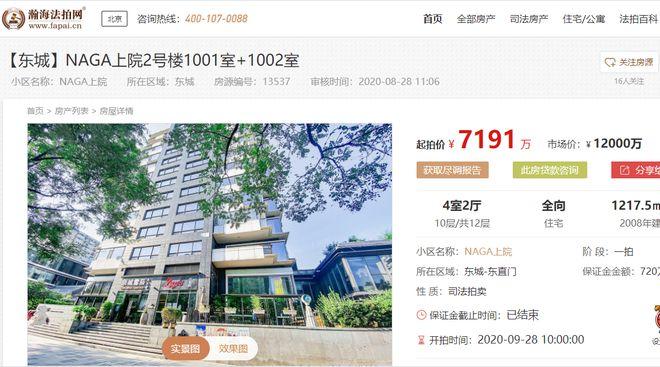 成龙豪宅司法拍卖被撤回原定今日拍卖 曾是房祖名在京居所