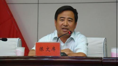 乌海市原市委常委,统战部部长陈文库.