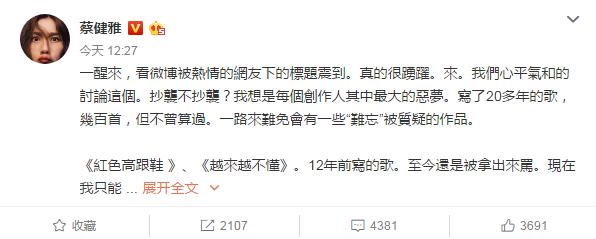 12月21日,蔡健雅本人在微博上写长文正式回应了此事.图片