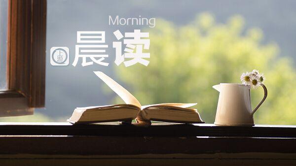 晨读.jpg