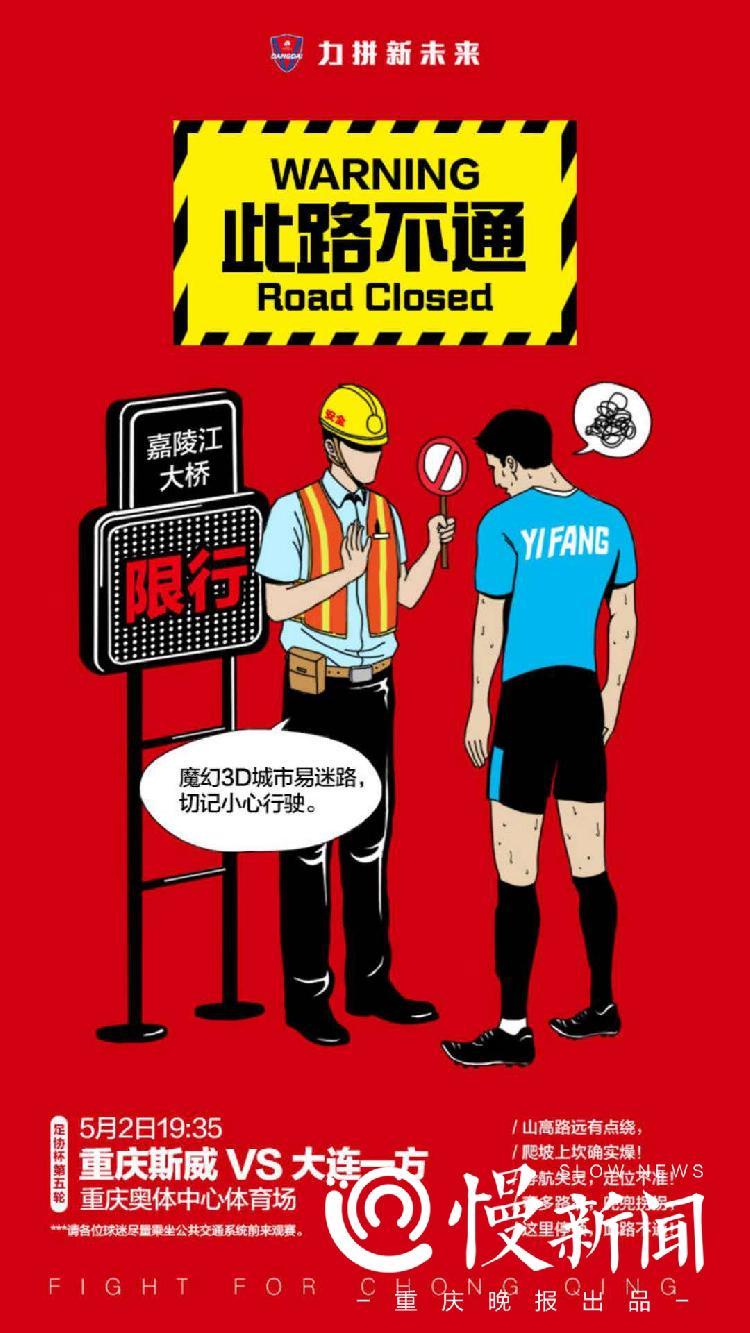重庆斯威足协杯海报火了 创意来自重庆桥梁限行