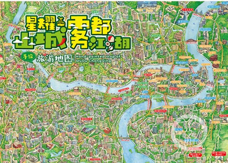三个月创作重庆手绘旅行地图