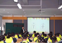 语数包班这所数学语文们的小学是孩子小学教老师活动计划五一
