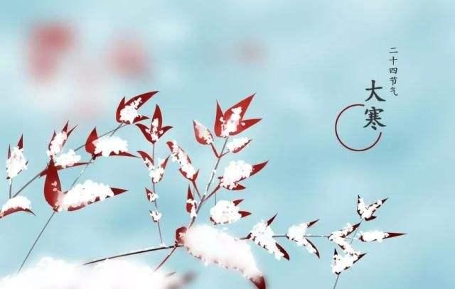 晨间天气丨今日大寒天气有小雨,最高温10℃