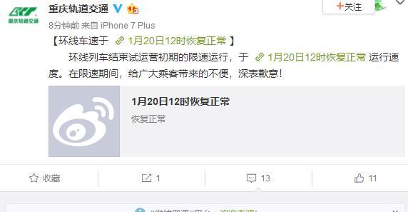 重庆轨道环线今日12时恢复正常速度