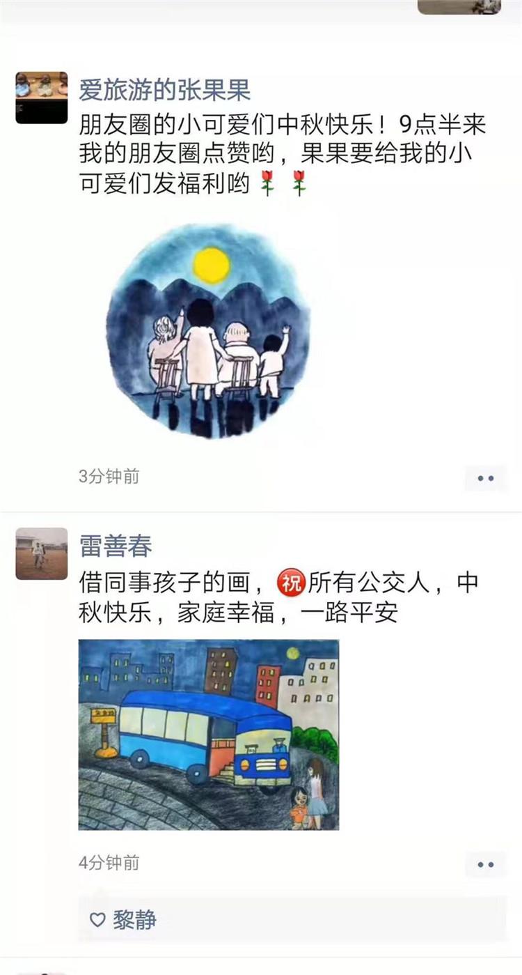 这个中秋节 9岁女孩的一幅画刷爆了公交人(3343513)-20190913122651_副本.jpg