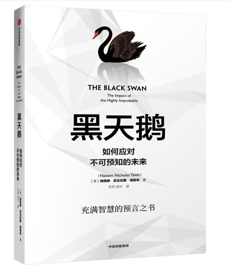 《黑天鹅》.jpg