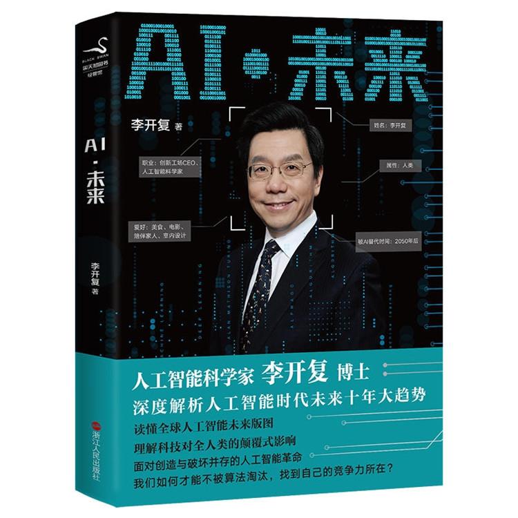 《AI•未来》.jpg
