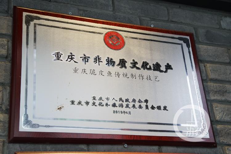 脆皮鱼被评为市级非物质文化遗产(5000565)-20200805112904.jpg
