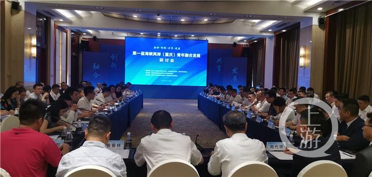 全国台企联西南西北区青委会将在重庆成立(5002400)-20200805175820_副本.jpg