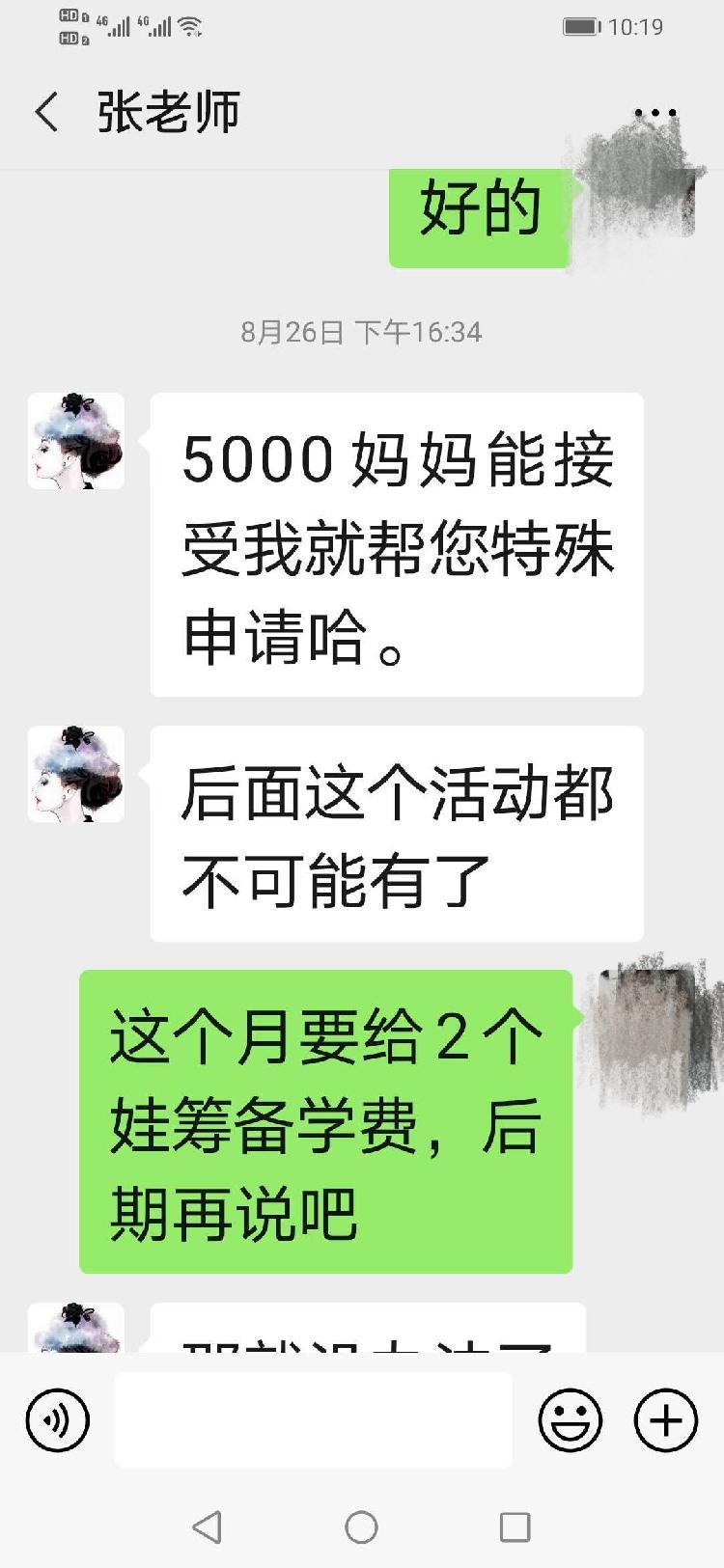 优胜教育龙湖校区被曝欠薪停业%0A家长怒斥:(5193637)-20200911195447.jpg