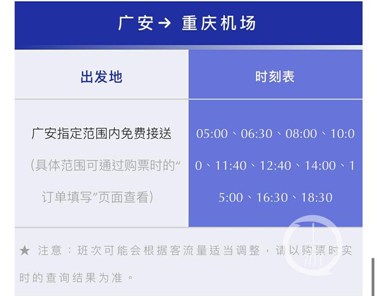 双凤桥汽车站部分线路延长收班时间 新增夜(5262937)-20200924114137_极速看图.jpg