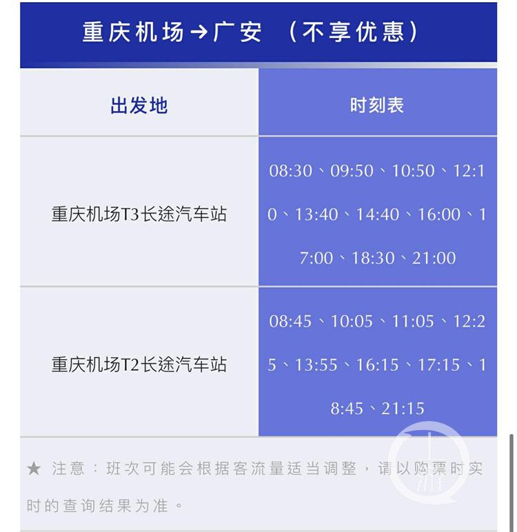 双凤桥汽车站部分线路延长收班时间 新增夜(5262939)-20200924114143_极速看图.jpg
