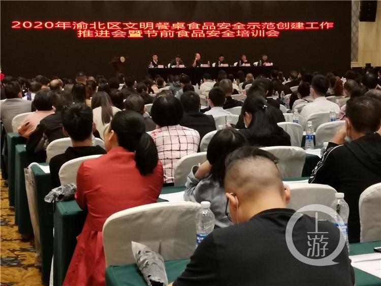 渝北节前食品安全培训会配图(5269172)-20200925161844.jpg