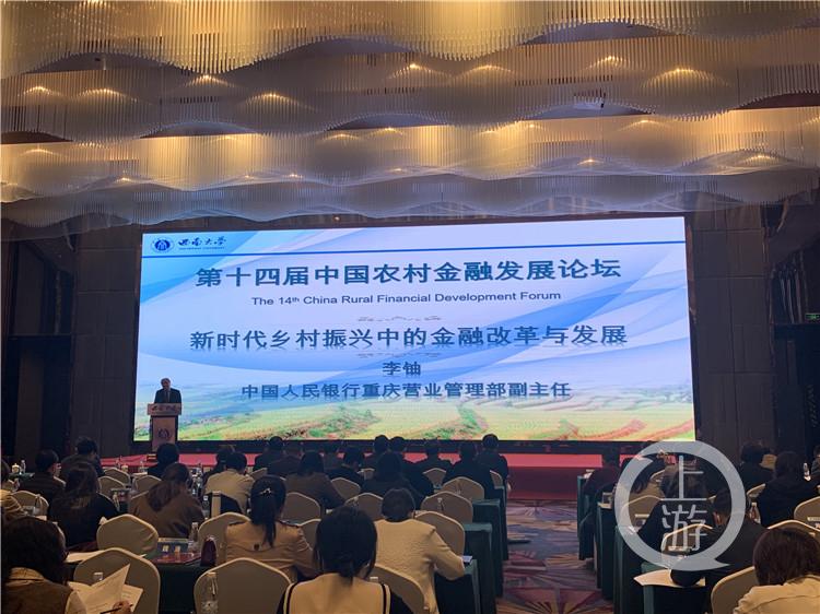 300余名专家学者齐聚重庆%0A共话中国农村(5397802)-20201024200404.jpg