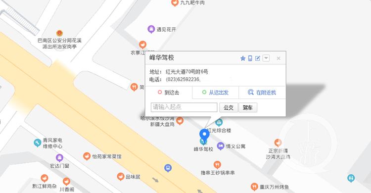 李家沱便民乘车服务点投用 去永川、荣昌等(5420504)-20201029112641_副本.jpg