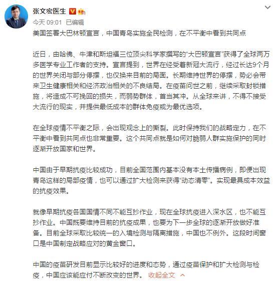 """青岛共发现6例确诊病例 张文宏:局部疫情可通过扩大检测获得""""动态清零"""""""