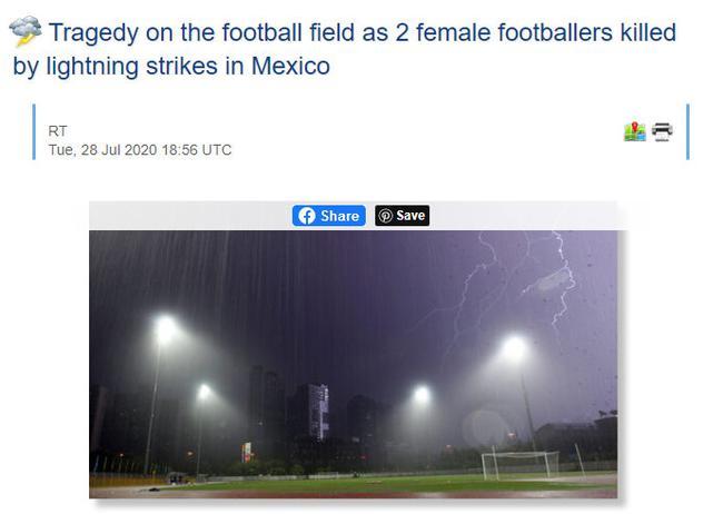 悲剧!墨西哥女足联赛球员被闪电击中,两死三伤