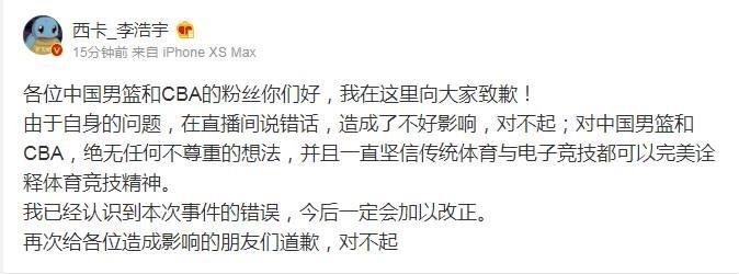 """祸从口出!""""德云社""""西卡嘲讽中国男篮,被取消LOL解说资格"""