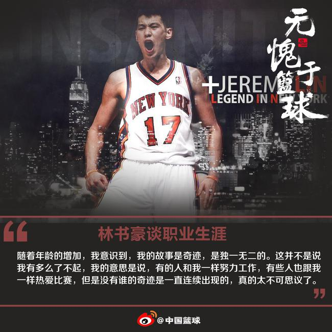 林书豪:我的职业生涯是连续出现奇迹,独一无二!
