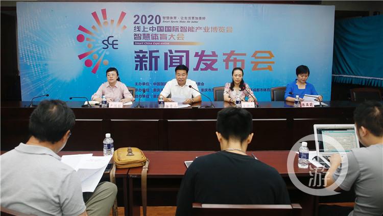 人机对战+专家论坛,重庆将举行智慧体育大会,未来全市公共体育场馆将实现智能管理