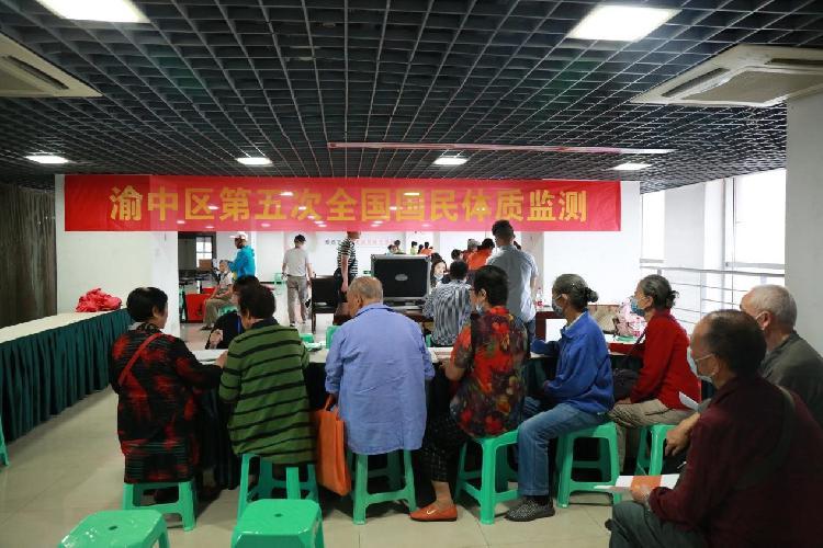 渝中区第五次国民体质监测工作开启,10天将测试700余人