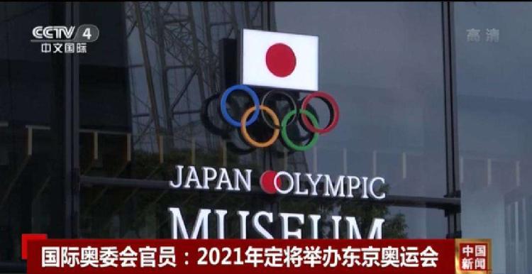 东京奥运公布52项简化方案:记者远程采访,不需要去日本