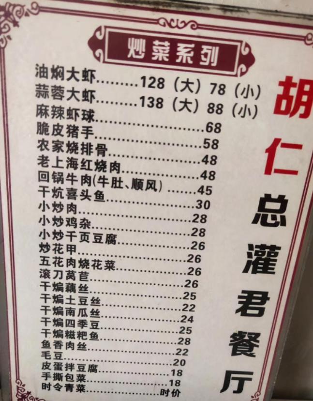 """武汉这家""""胡仁总灌君""""餐馆火了,老板:一天600多个电话打进来"""