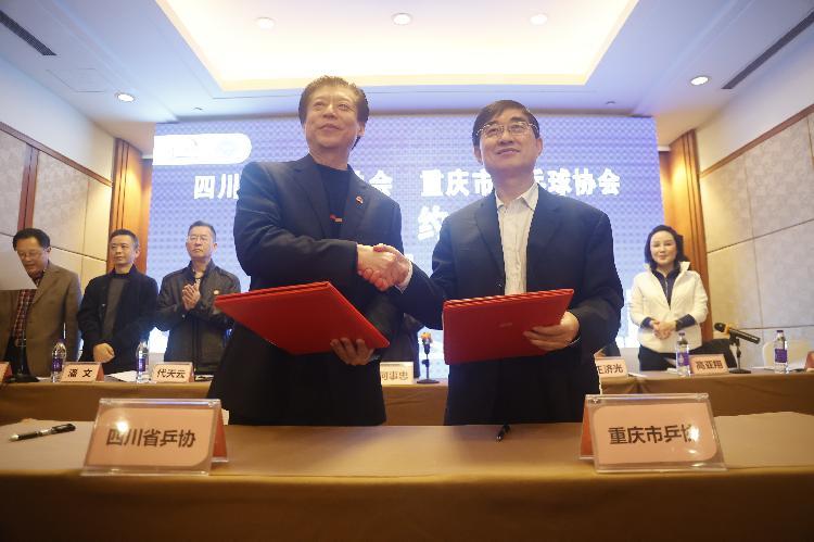 川渝两地签订乒乓球事业融合发展合作备忘录