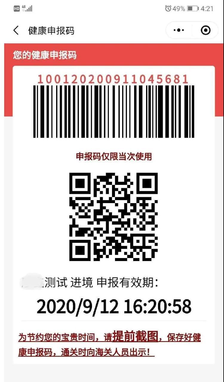 QQ图片20200921172802.jpg