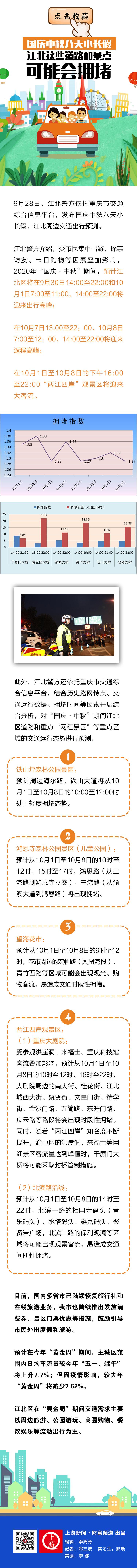 路线长图(1).jpg