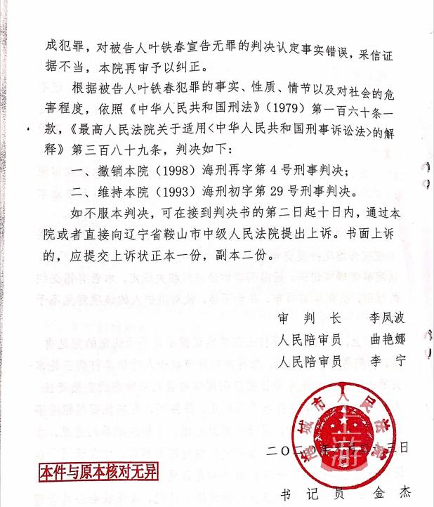 流氓罪再现:辽宁男子改判无罪22年后,又被追究