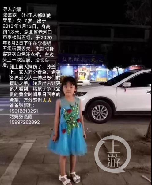 湖北7歲女孩失蹤3日 民警調查時獨居五旬男