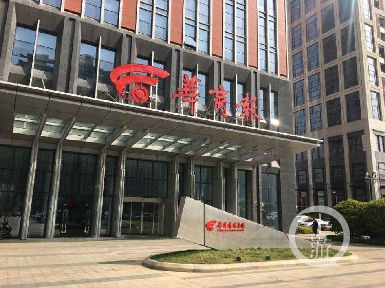 陕西国资曲江金控10亿元收购《华商报》 核心资产