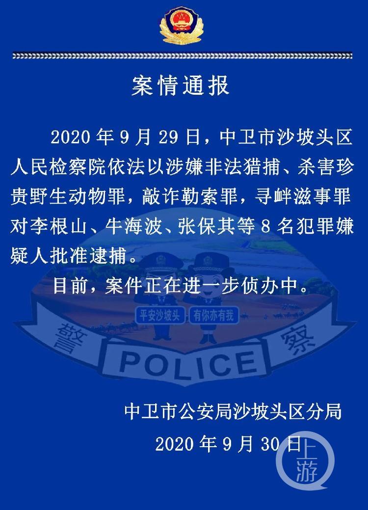 知名動保志愿者李根山涉非法獵捕等罪被批捕