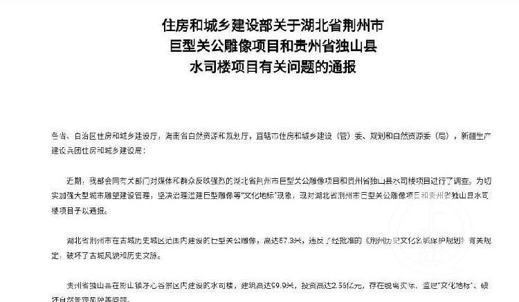 住建部通報荊州關公雕像破壞古城風貌歷史文