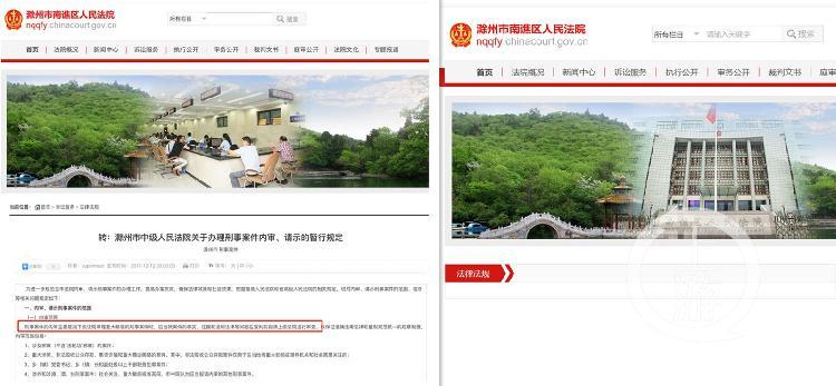 安徽滁州中院刑案先內審規定引關注:網站內容