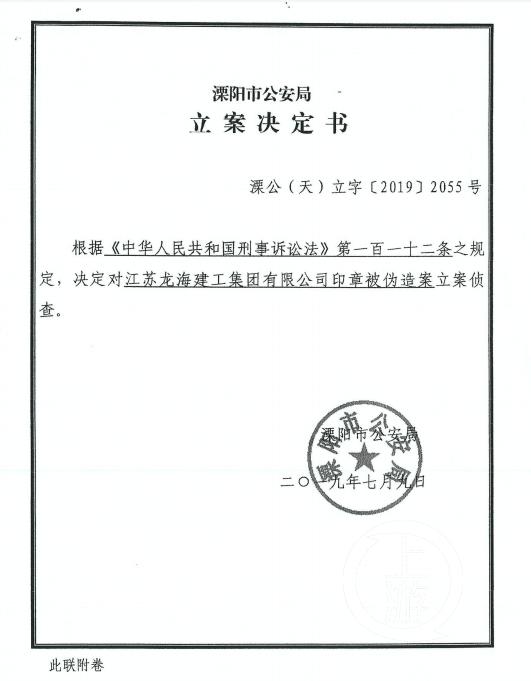 """民事诉讼法院申请调取刑事卷宗 江苏溧阳公安擅自""""加料""""成被告"""