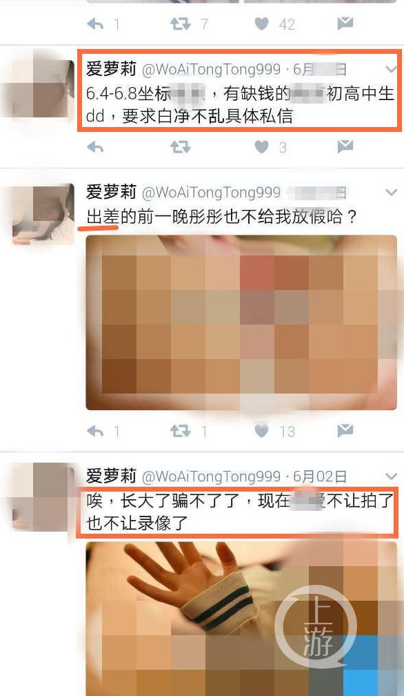 網友炫耀包養多名未成年少女,齊齊哈爾警方:已