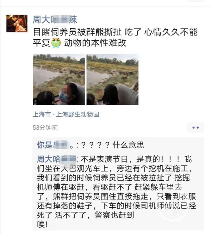 上海野生动物园一饲养员被熊群攻击遇难 猛兽区已关闭调查正进行