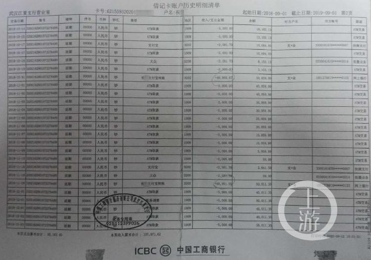 盗取当事人支付宝25万元,慈利县公安局辅警唐虎涉贪污罪被批捕