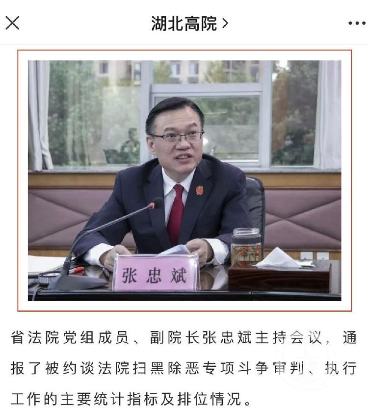湖北省高院副院长张忠斌办公室内自杀身亡 三天前曾主持会议