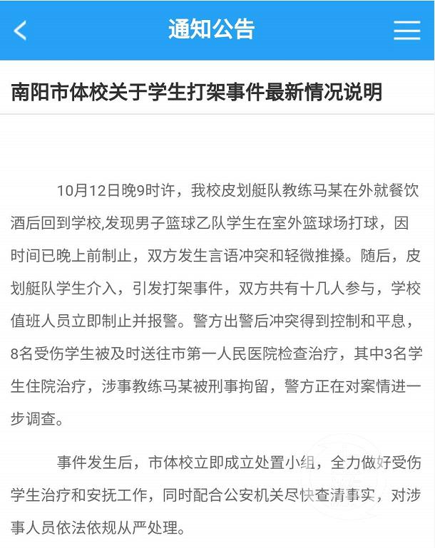 南陽體校皮劃艇隊與籃球隊群毆致多人受傷