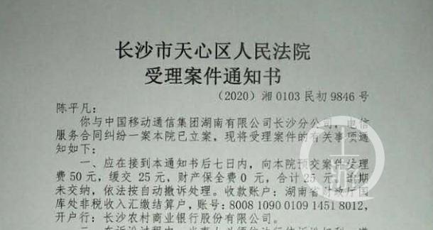群發中秋聚會邀請短信失敗,湖南律師起訴中國