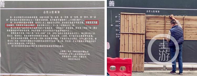 女售货员不超45岁,男售货员不超50岁:武汉胜利菜市场用木板挡奇葩要求  