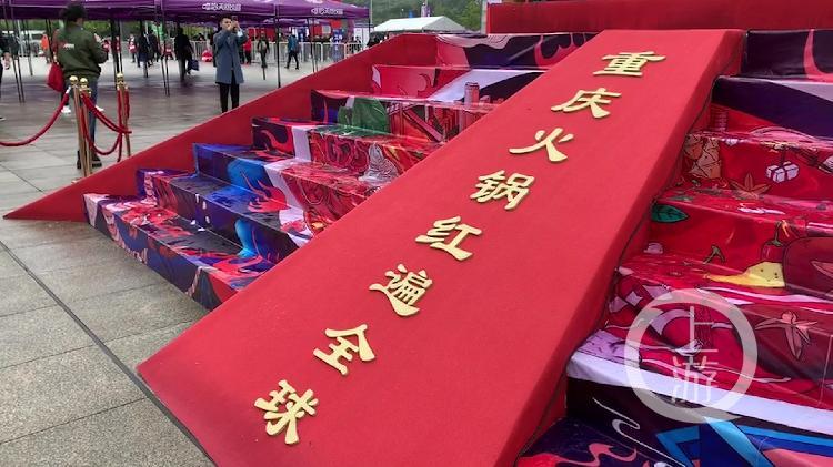 """""""好吃狗""""的福利来了 第十二届中国重庆火锅节开幕 .00_00_03_12.静止001.jpg"""