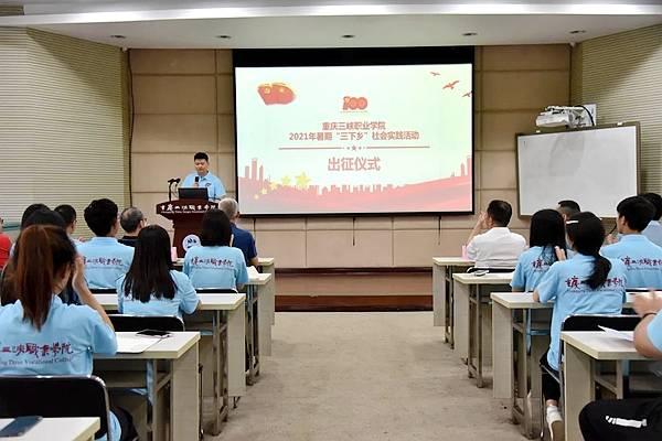 """三峡职业学院举行2021年暑期""""三下乡""""社会实践活动出征仪式"""