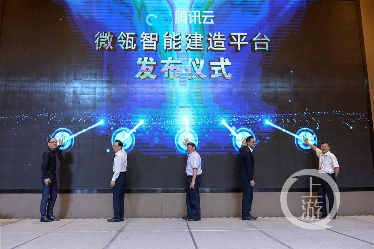 腾讯云瓴智能建造平台发布(3228809)-20190826184900.jpg